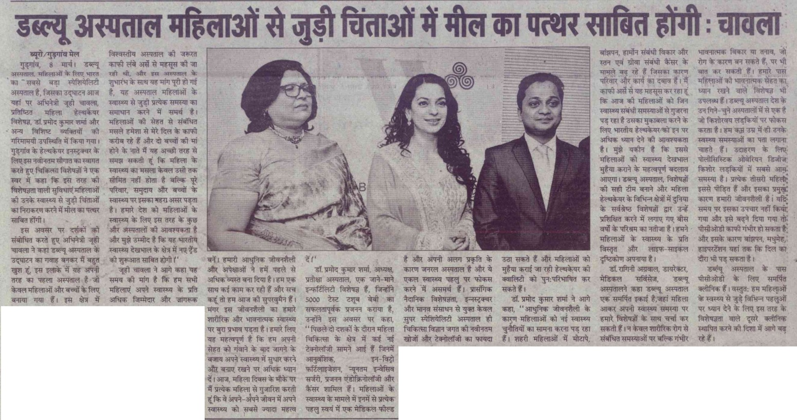 9March2015GurgaonMail